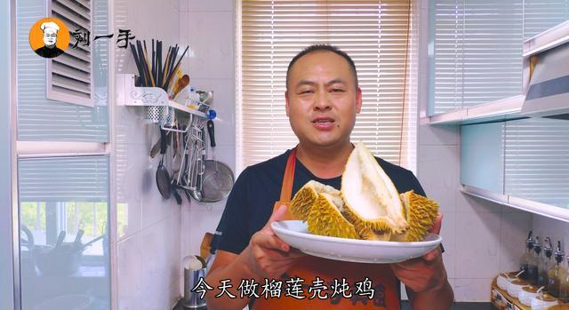 榴莲炖鸡的做法,榴莲壳千万别扔,老刘教你榴莲壳炖鸡,营养滋补,女性要多吃