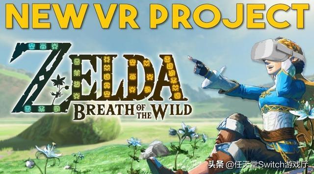 4k  vr,4K画面60FPS的《塞尔达传说旷野之息》VR了解下