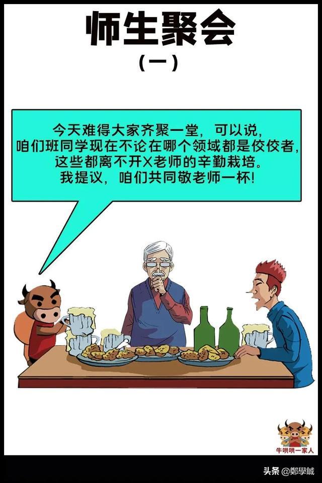 感恩老师的诗句和名言,酒宴中怎么向老师表达敬意?学会这八句感谢师恩的祝酒辞
