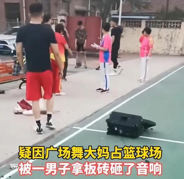 广场舞大妈抢占篮球场后,男子拿砖头砸坏音响,网友:终于砸了 全球新闻风头榜 第1张