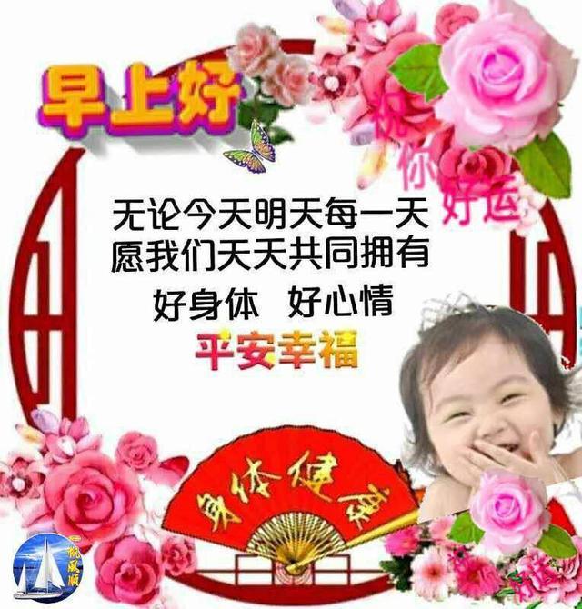 儿子的祝福语,非常可爱小孩唯美早上好早安动态图片带字带祝福语