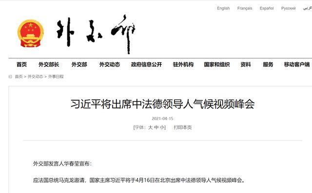 为何法国马克龙要邀约中国和法国开展那样的一次高峰会?