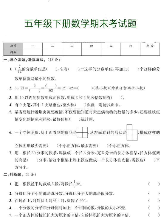 小学五年级下册数学期末考试题,附答案