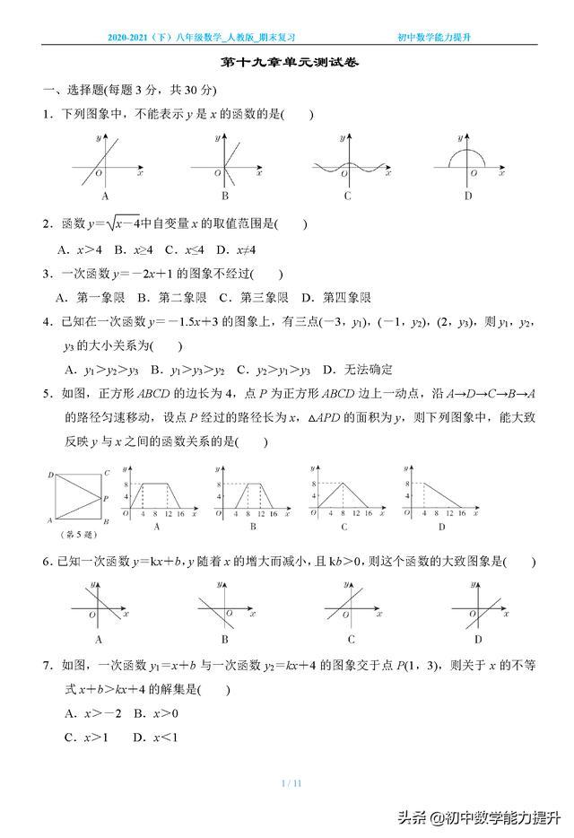 2020-2021(下)八年级数学_人教版_期末复习_第十九章单元测试卷