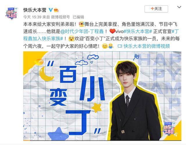#丁程鑫加入快乐家族#,新六人组你喜欢吗? 全球新闻风头榜 第1张