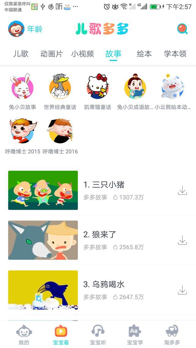 婴儿歌曲下载,儿歌多多下载 v4.2.0 安卓 和谐版 儿歌视频大全连续播放