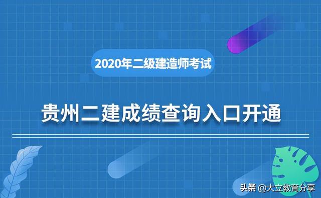 贵州二级建造师成绩查询,通知:贵州2020年二级建造师考试成绩查询入口已开通