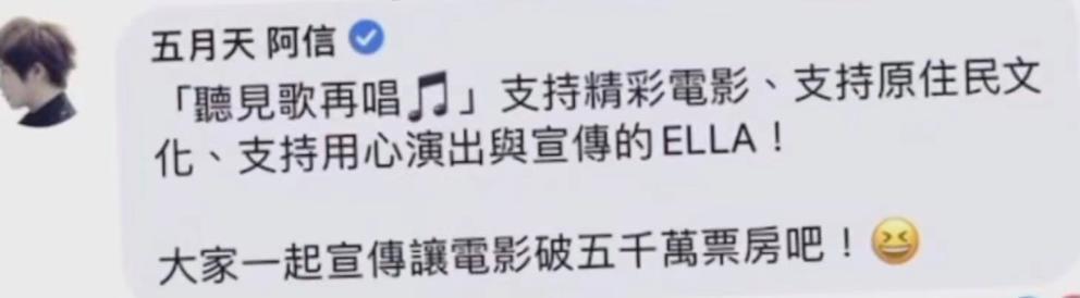 Ella向布农族和五月天道歉!因言语不当惹争议,阿信高情商回应 全球新闻风头榜 第3张