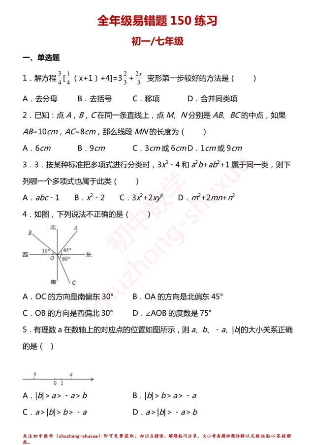 初中数上海初中数学沪教版人教版学初一-初三上册高频易错题150练