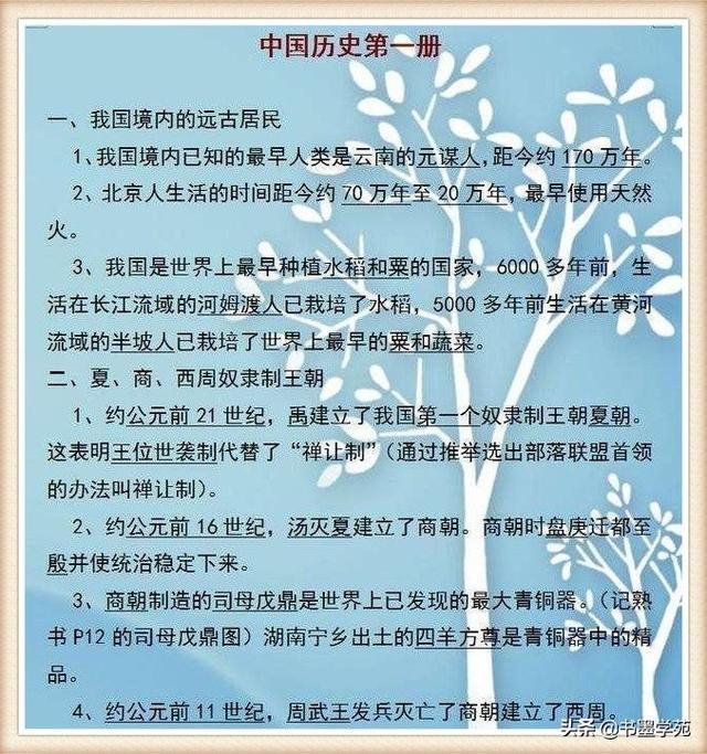 退休老教师:初中历史1~6册总复习+重要简答题,吃透,中考不下98