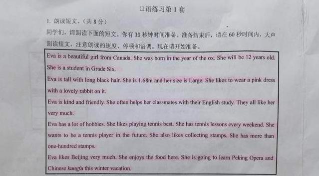 小学六年级 英语口语考试真题及朗读