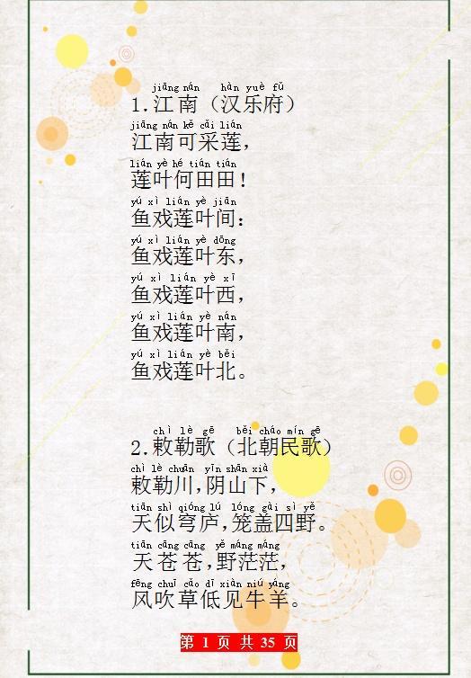 退休班主任:70首古诗词带拼音,贴墙上天天背,6年语文回回考第1