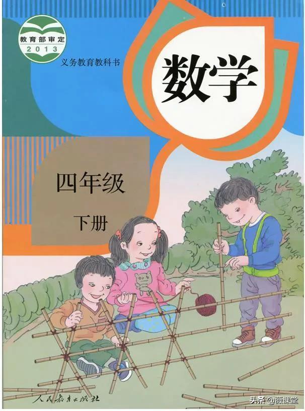 小学数学四年级下册,「小学数学」四年级下册《黄冈360°定制课时》