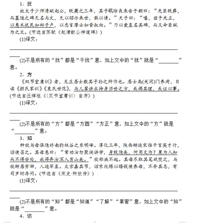 高中语文:翻译中以今律古的25个实词,重点实词都在这,转给孩子