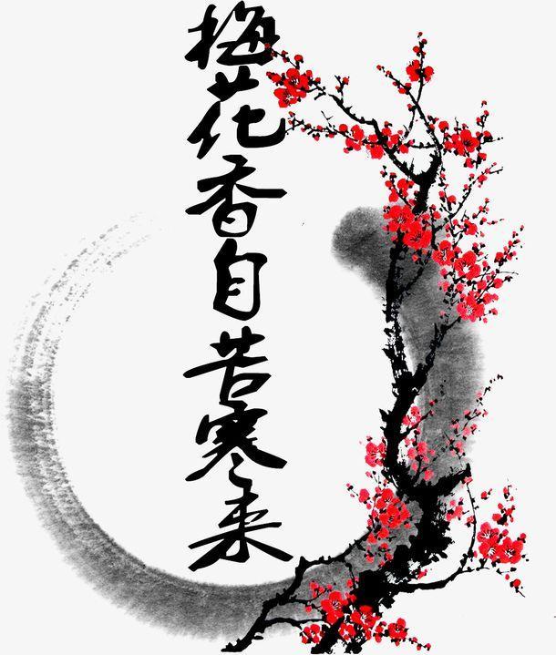 梅花香自苦寒来的全诗,列举几遍历史上赞美梅花的诗词: 宝剑锋从磨砺出,梅花香自苦寒来