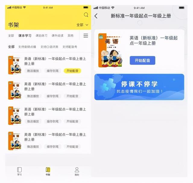 """外研通App新增""""动画配音秀""""!边学边玩超有趣"""