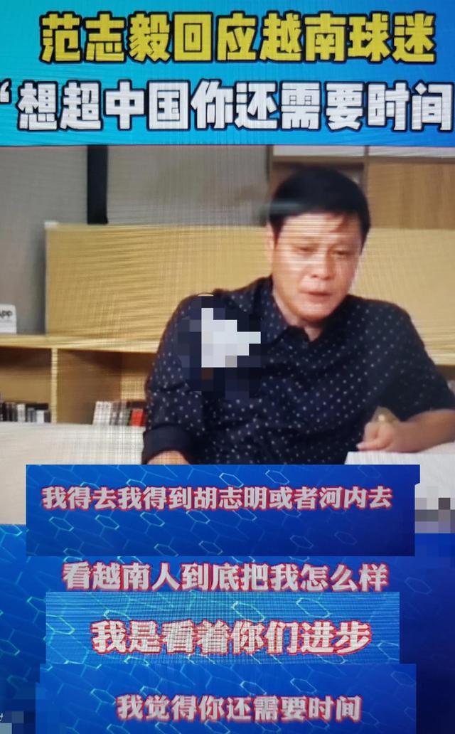国足绝杀越南!但范志毅差点打脸 全球新闻风头榜 第2张