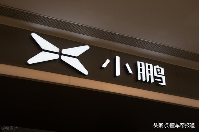 企业营销,关注 小鹏汽车成立汽车销售新公司,坐标广东茂名