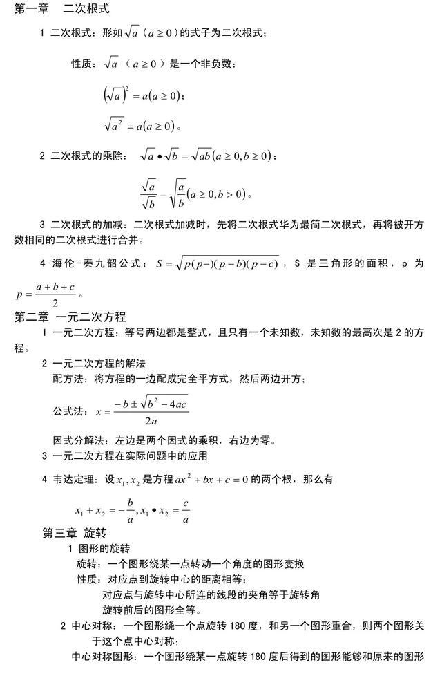 初三数学重点归纳