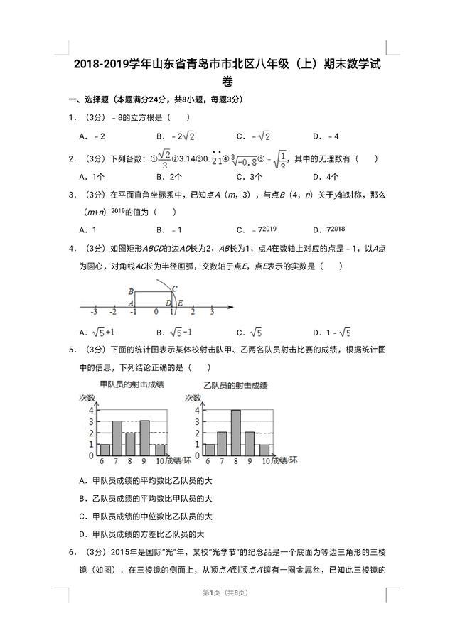 八年级数学上学期期末考试复习
