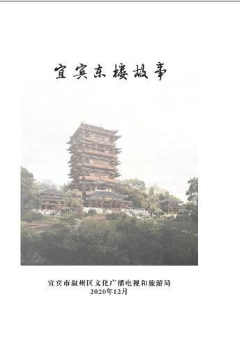 有关名人的故事,东楼名人故事10篇:杜甫、苏轼、黄庭坚、范成大、陆游、杨升庵