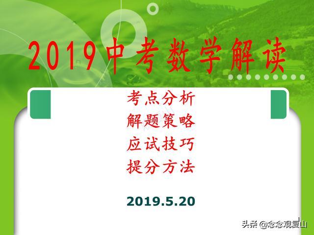 2019年上海市中考初中沪教版数学课本八下数学解读之历年中考类型题解题思路归纳