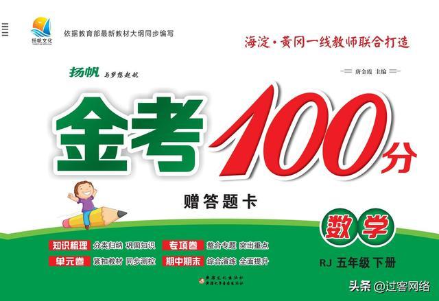 金考100数学人教版5年级下册