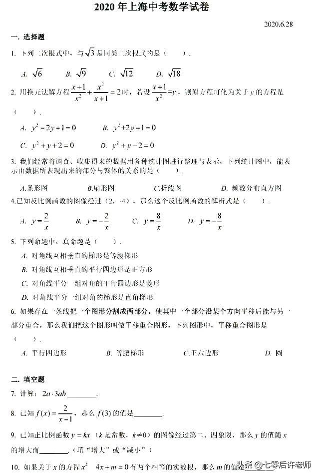 上海市中考数学试卷,今年难度上海沪教版初中数学习题不太,快让孩子试试。