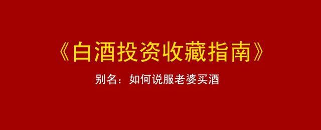 生意投资,中国白酒投资收藏指南:白酒投资收藏的注意事项和投资趋势