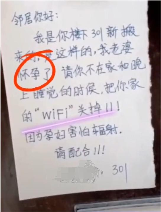 孕妇给全楼贴条要求关闭wifi!邻居的回怼超霸气