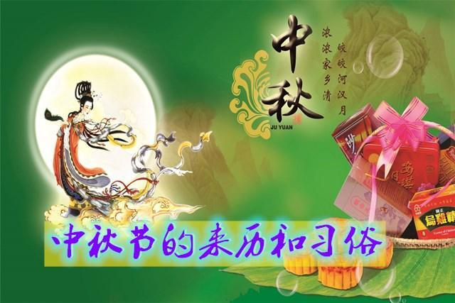 中秋节有哪些习俗,中秋节的来历和风俗,不只是寓意团圆美满,还有多少故事