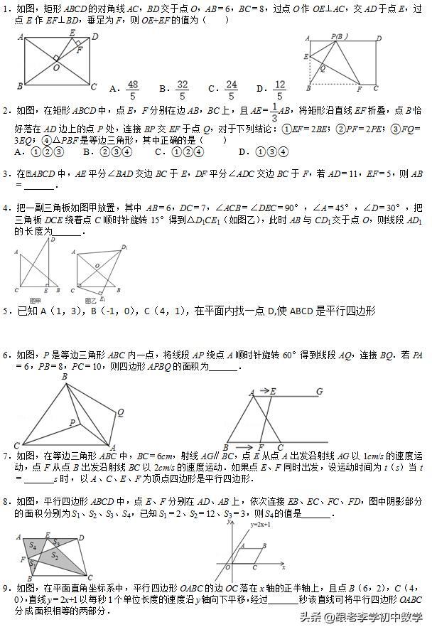 八年级升九年级数学培优讲义(一)18道题,含答案