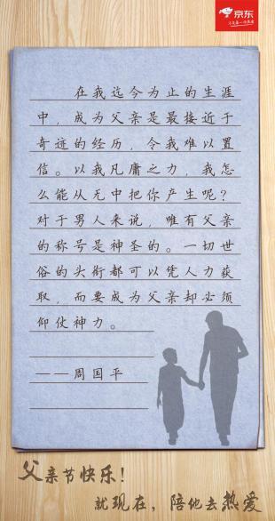父亲的散文诗,京东邀知名作家为父亲节写了六首散文诗,句句直戳心窝