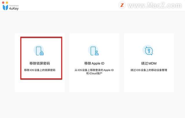 苹果手机忘记密码锁屏了怎么办,如何解锁iphone?忘记iPhone密码并锁定的解决方法