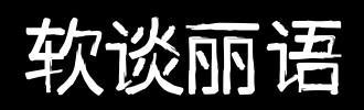 什么语成语,中华成语典故讲解-软谈丽语