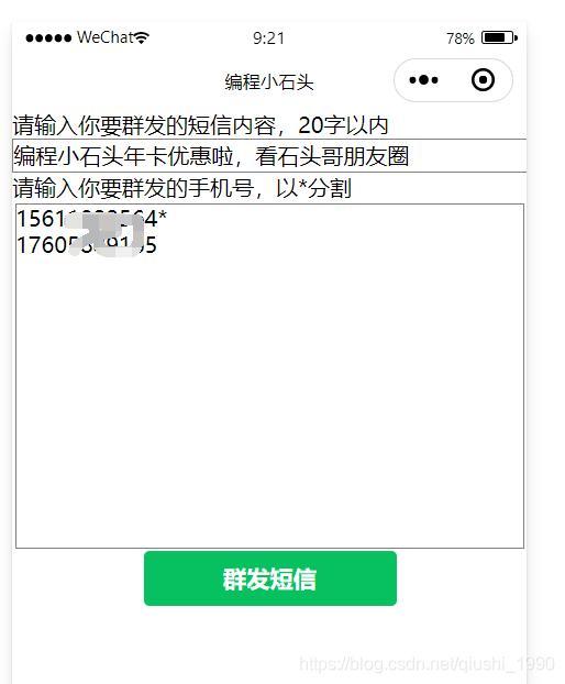 论坛短消息群发,小程序群发短信,借助云开发5行代码实现短信群发功能