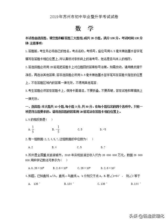初中数学:中考真题及解析10(可保存打印)