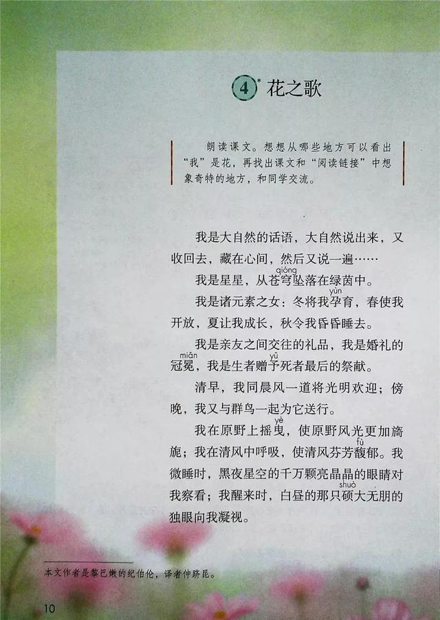 花的成语,部编版六年级语文上册第4课《花之歌》图文讲解