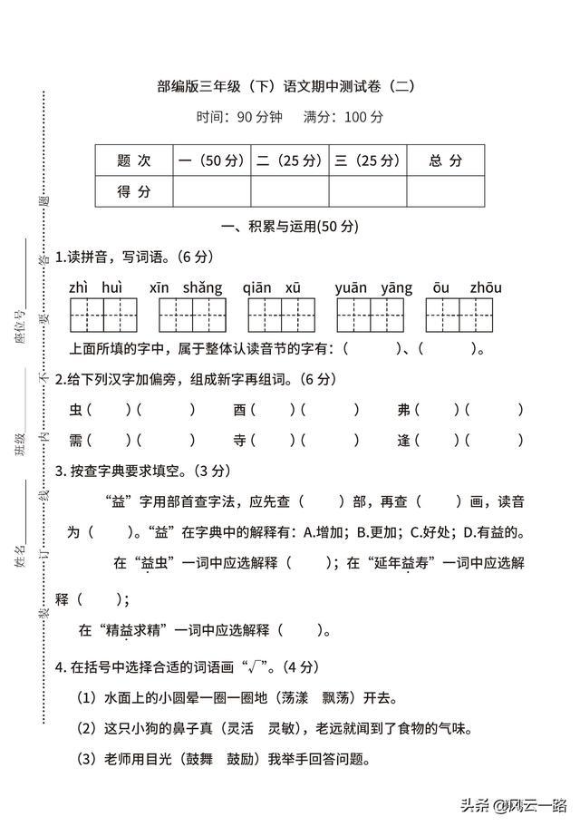 三年级下语文期中考试练习题