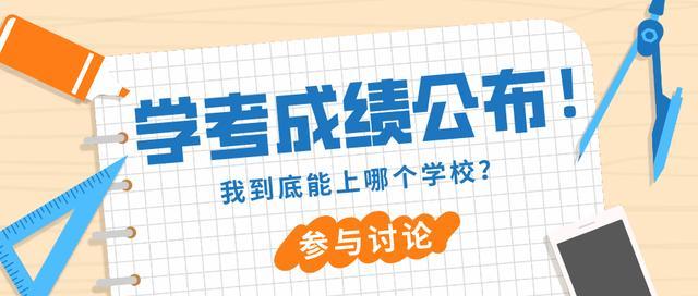 学考成绩查询,广东省2021年学考成绩公布!你的成绩能上哪些院校/专业?