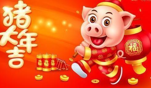 对企业的祝福语,2019年猪年祝福语拜年祝福语大全,愿您事业蒸腾,心想事成!