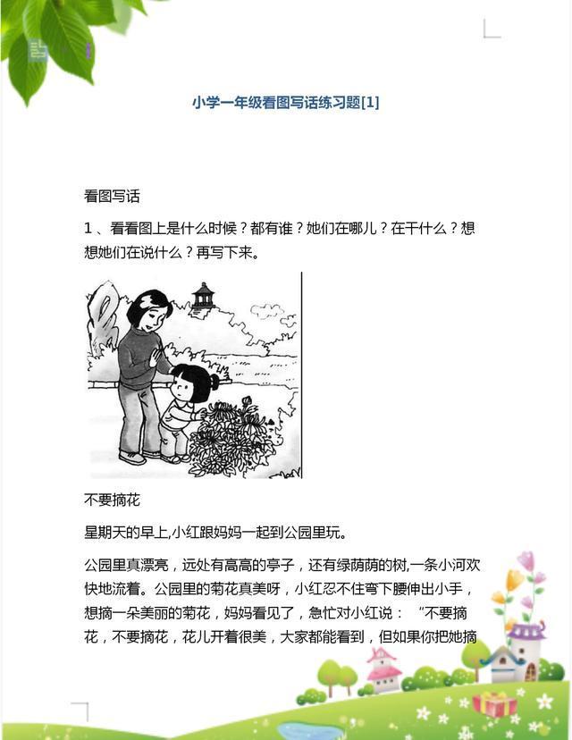 一年级语文,小学语文:一年级看图写话(35篇),建议给孩子打印一份练习