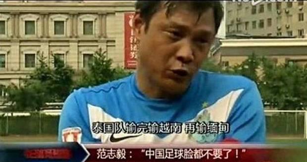"""范志毅在越南火了?官媒引用""""不要脸言论"""":输越南是成功的预言 全球新闻风头榜 第1张"""