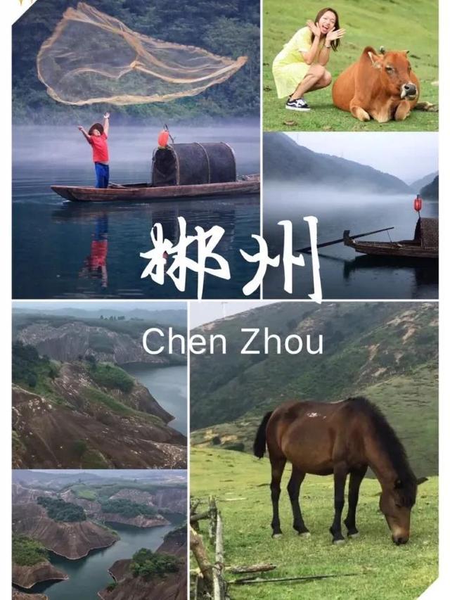 郴州旅游景点,超全湖南郴州旅游攻略‼郴州及周边景点合集