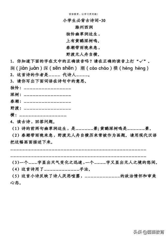 托物言志的诗,四年级古诗《滁州西涧》阅读理解,可打印附答案