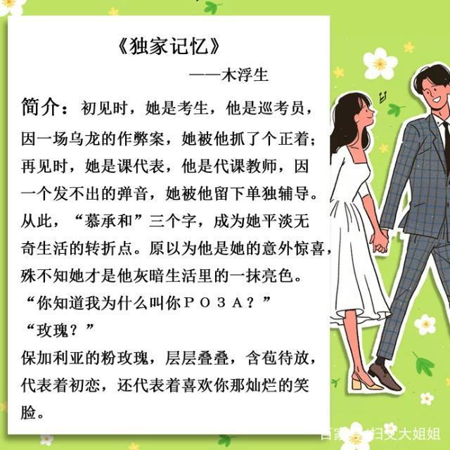 老师的诗,五本师生恋的言情小说:我们彼此相爱,所以身份这种东西不足为惧