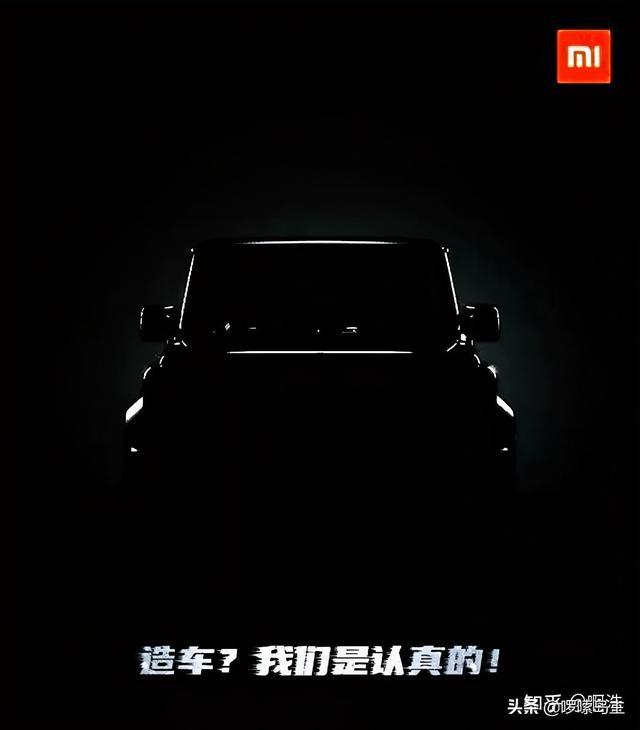 小米雷军发布小米手机核动力汽车方案