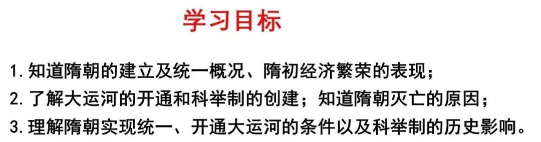 初中历史七年级下册, 部编版第1课《隋朝的统一与灭亡》解读课件
