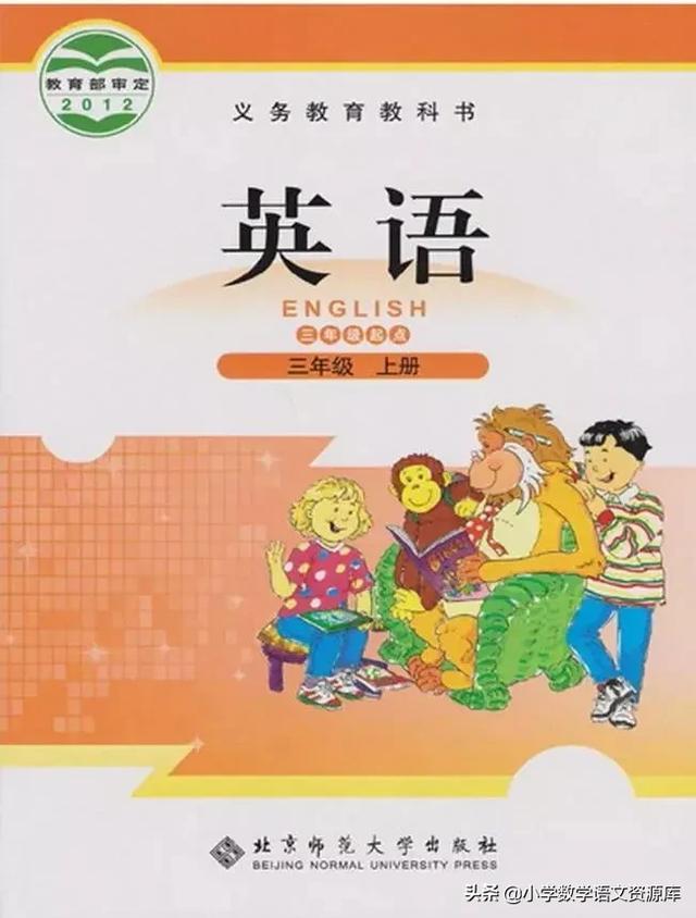 北师大版小学三年级英语上册电子课本教材,暑假让孩子先学习
