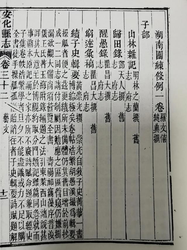 姓林的名人,风雨几百年,安化明代文化名人林之兰及其先祖能否仍在原地安息